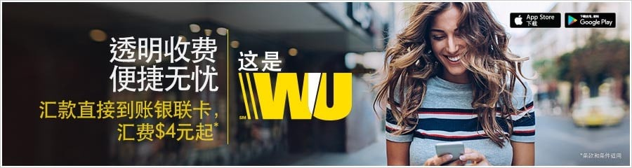 western union chine